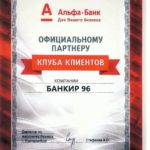 Кредит в Екатеринбурге
