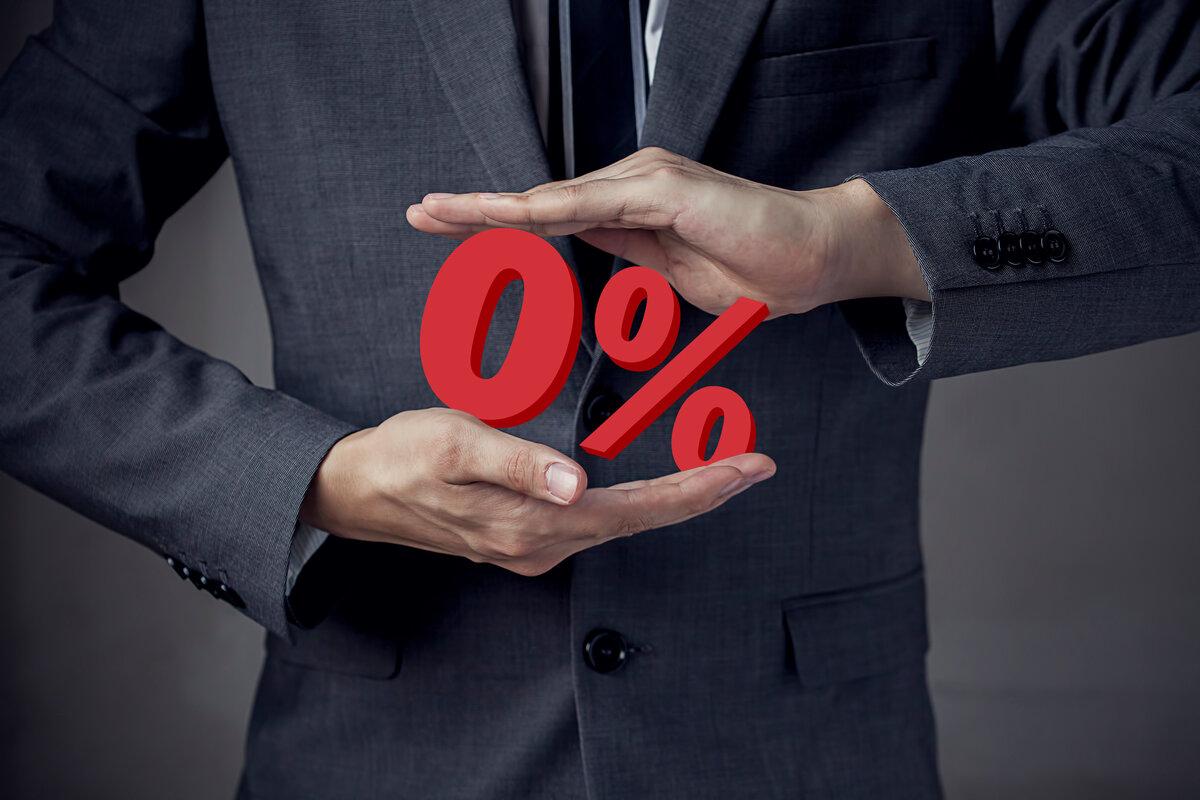 Можно ли взять заем под 0%?